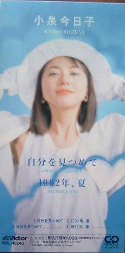 1992年、夏