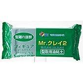 【 型取り用 Mr.クレイ2 】( 型取用油粘土 ) 500g マテリアル VM009  適度な硬さと粘り、こしがあり、抜群の作業性 Mr.ホビー