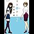 すきなひと 2 (楽園コミックス)