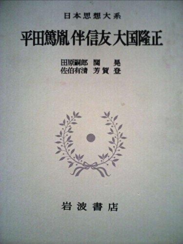 日本思想大系〈50〉平田篤胤・伴信友・大国隆正 (1973年)