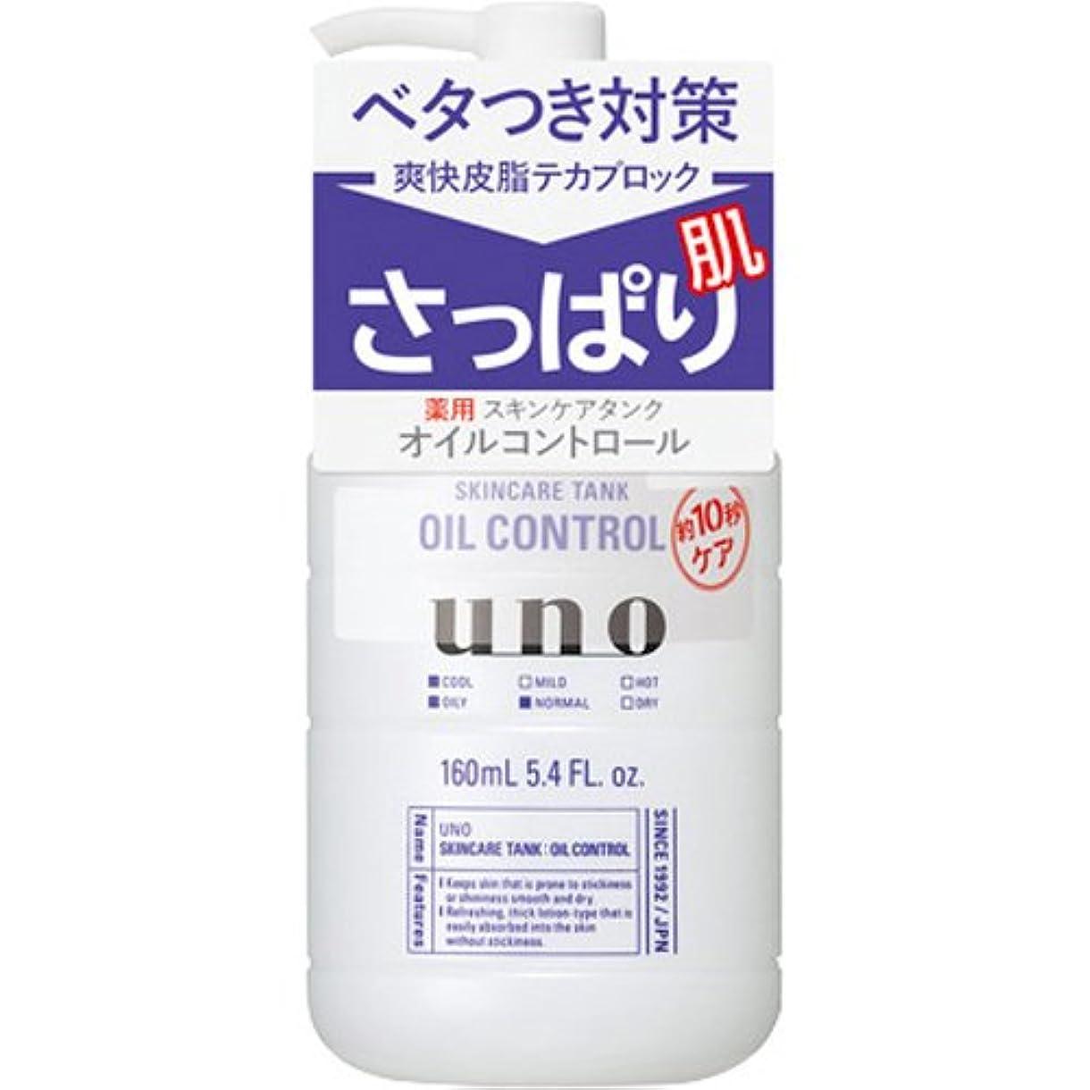 ふつうパッチ粉砕する資生堂 ウーノ スキンケアタンク [さっぱり] (医薬部外品)《160mL》