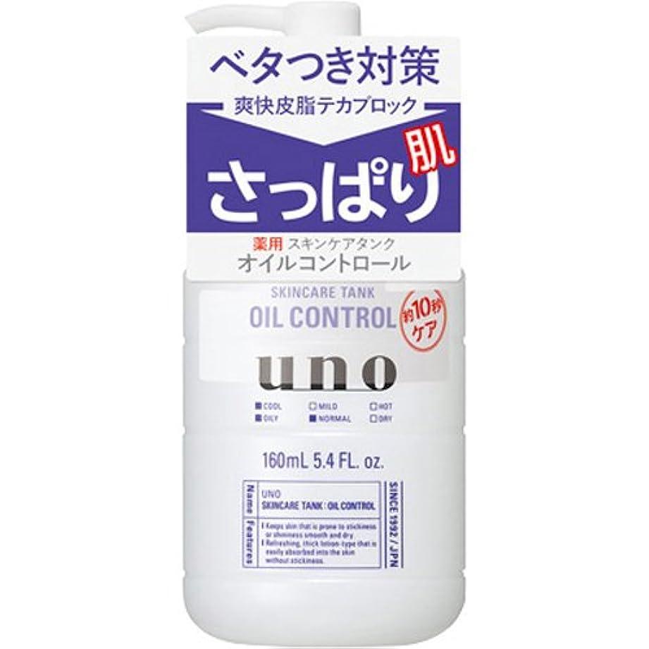 靴湖香水資生堂 ウーノ スキンケアタンク [さっぱり] (医薬部外品)《160mL》