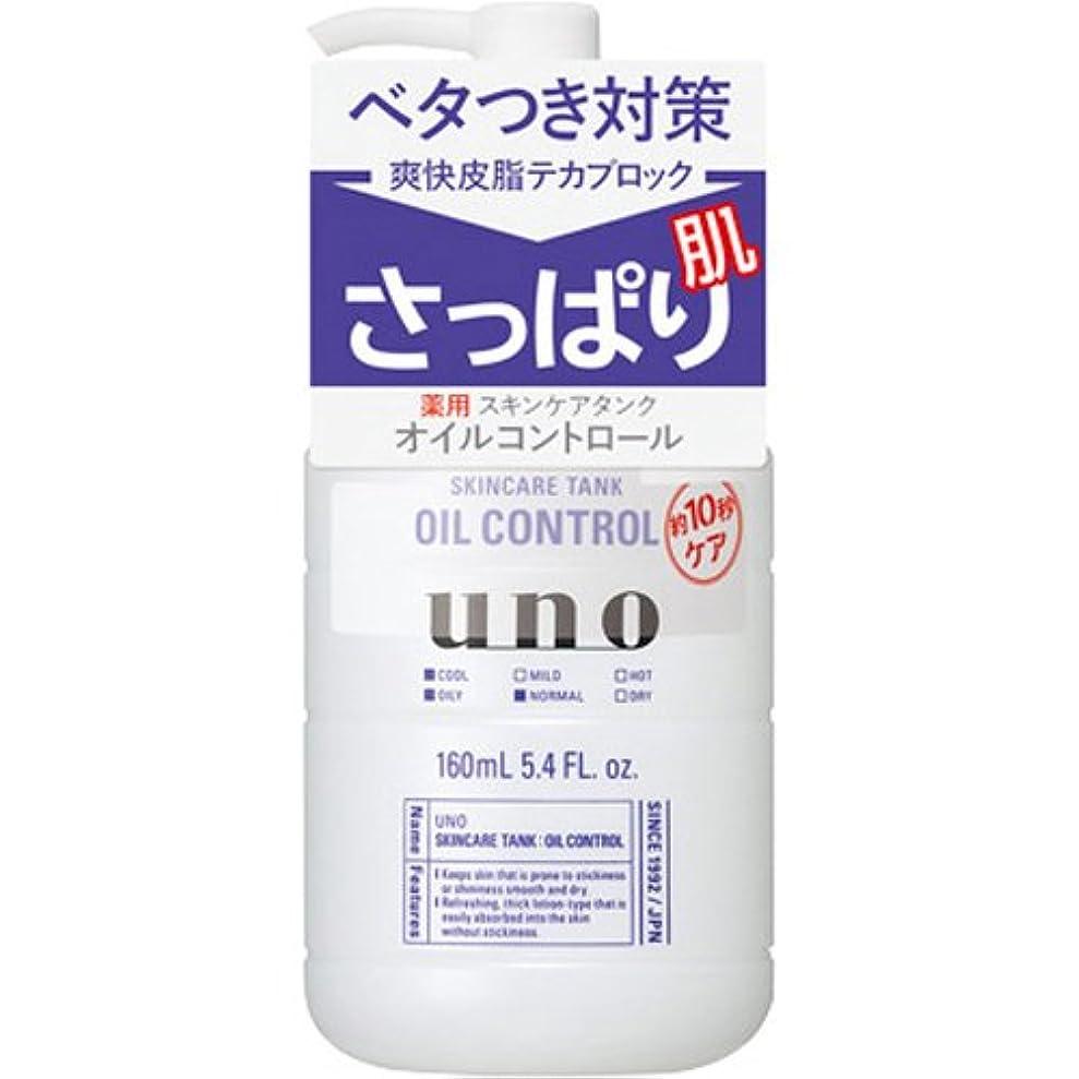 プーノ現実には味方資生堂 ウーノ スキンケアタンク [さっぱり] (医薬部外品)《160mL》