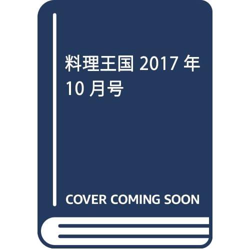 料理王国 2017年 10 月号 [雑誌]