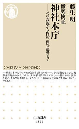 徹底検証 神社本庁 (ちくま新書)の詳細を見る