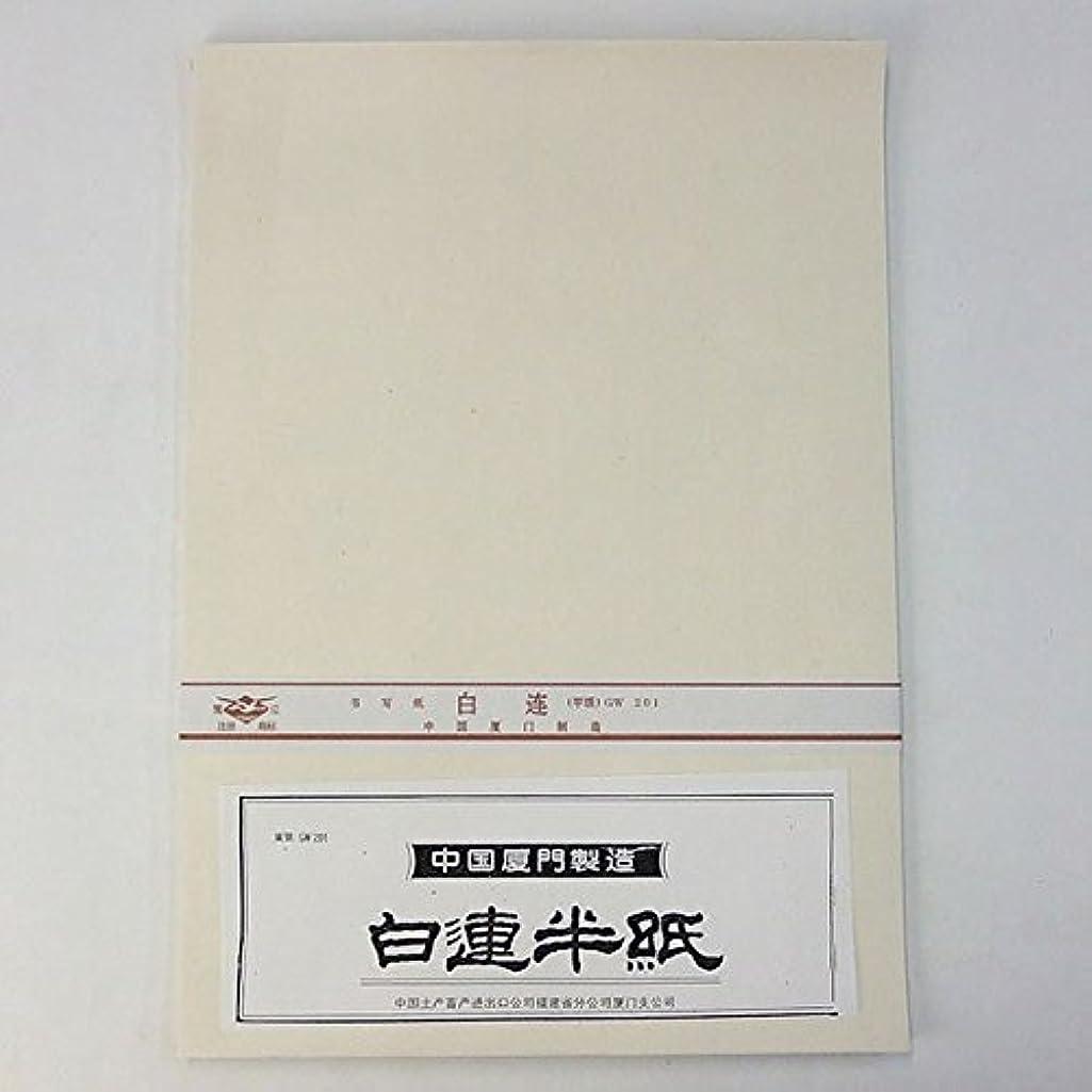 逸脱合計比べる白連半紙 M401 100枚 中国半紙 (書道用紙 書道半紙)