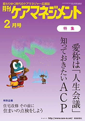 月刊ケアマネジメント2019年2月号【特集】愛称は「人生会議」知っておきたいACP