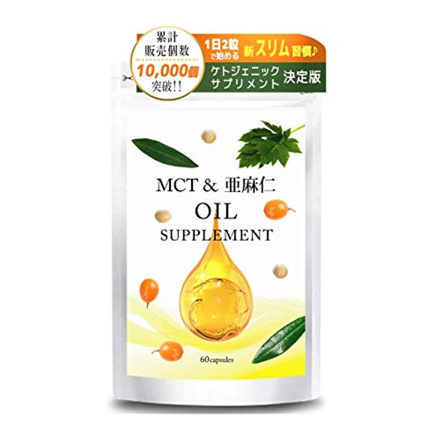 時々時々上記の頭と肩ホイストMCT &亜麻仁 OIL SUPPLEMENT MCT アマニ油 ケイ素 カプセル 【約1ヶ月分60粒】