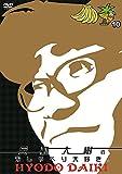 【早期購入特典あり】兵動大樹のおしゃべり大好き。10(ジャケットデザインマグネット付) [DVD]