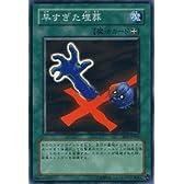 【遊戯王カード】 早すぎた埋葬 【スーパー】 BE1-JP091-SR