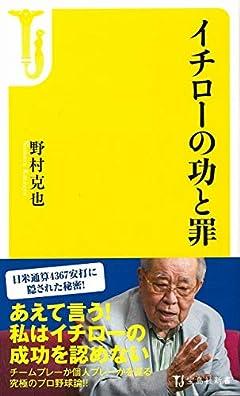 イチローの功と罪 (宝島社新書)