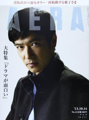 AERA (アエラ) 2013年 10/14号 [雑誌]の詳細を見る