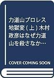 力道山プロレス地獄変(上)木村政彦はなぜ力道山を殺さなかったのか~最終章~ (アクションコミックス)