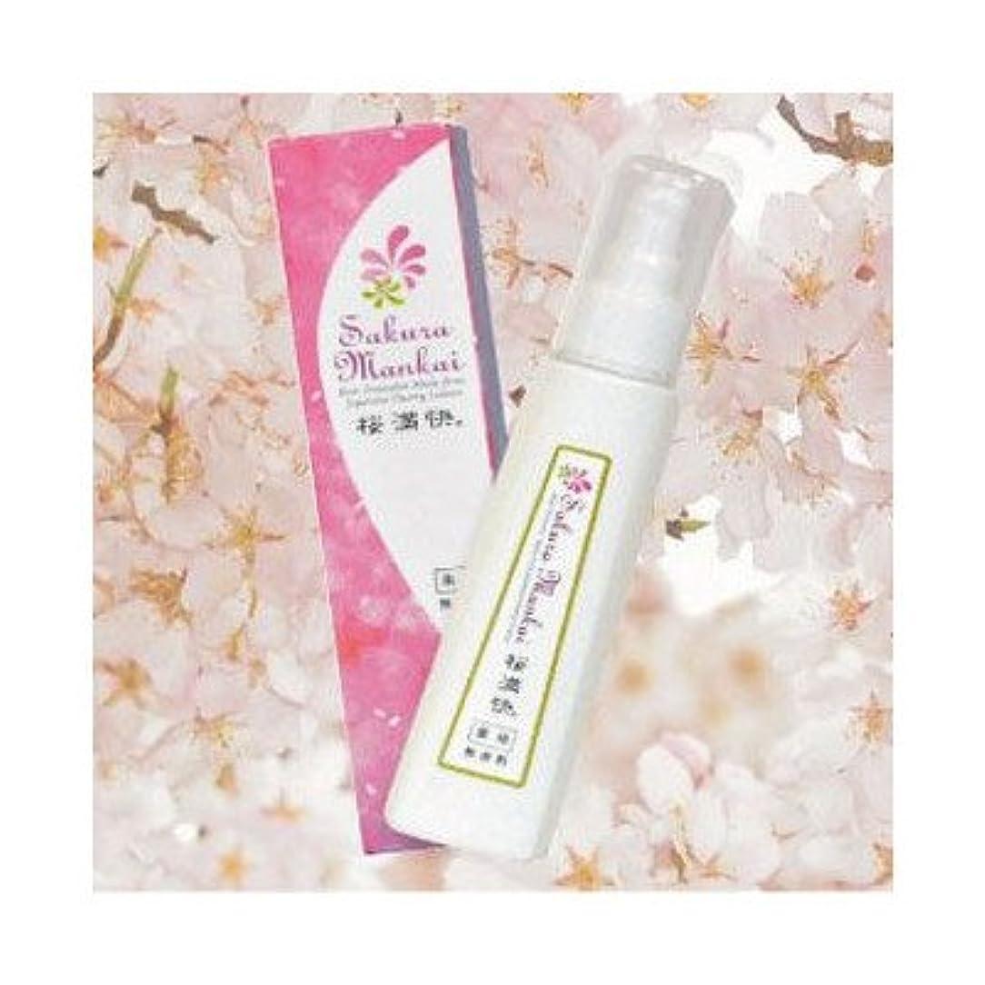分泌する人質よく話される桜満快 育毛剤(医薬部外品)