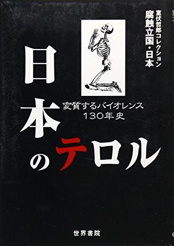 日本のテロル―変質するバイオレンス130年史 (腐蝕立国・日本―室伏哲郎コレクション)の詳細を見る