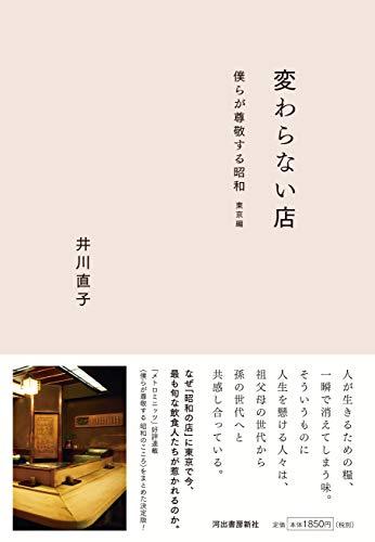 変わらない店: 僕らが尊敬する昭和 東京編