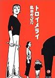 トロイメライ / 島田 虎之介 のシリーズ情報を見る