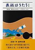 表紙はうたう 完全版 和田誠・「週刊文春」のカヴァー・イラストレーション