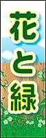 のぼり旗 花と緑 袋のぼり