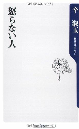 怒らない人 (角川oneテーマ21)の詳細を見る