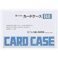== まとめ == ライオン事務器/ハードカードケース / B8 - ×100セット -