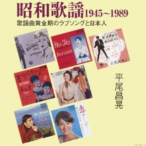 昭和歌謡1945-1989~ラブソングと日本人
