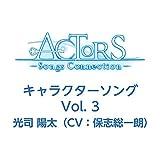 【Amazon.co.jp限定】TVアニメ ACTORS -Songs Connection- キャラクターソング Vol.3 光司 陽太(CV:保志総一朗)(デカジャケット付き)