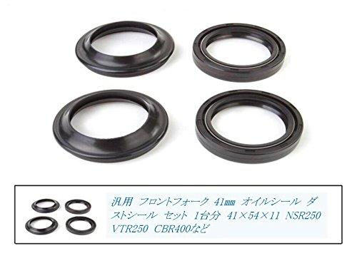 汎用 フロントフォーク 41mm オイルシール ダストシール セット 1台分 NSR250 VTR250 CBR400 など