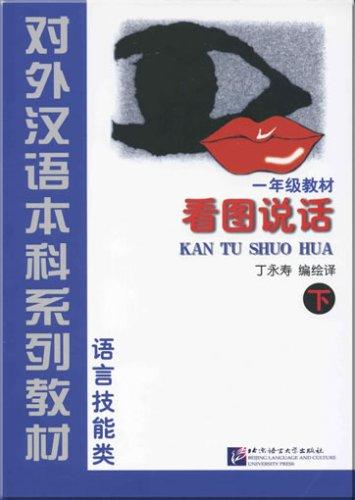 看図説話  下冊(1年級教材)(中国語) (対外漢語本科系列教材・語言技能類)
