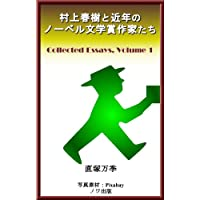 村上春樹と近年のノーベル文学賞作家たち(Collected Essays, Volume 1)