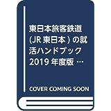 東日本旅客鉄道(JR東日本)の就活ハンドブック 2019年度版 (JOB HUNTING BOOK 会社別就活ハンドブックシリ)