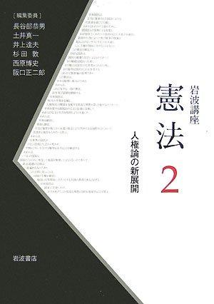 岩波講座 憲法〈2〉人権論の新展開の詳細を見る