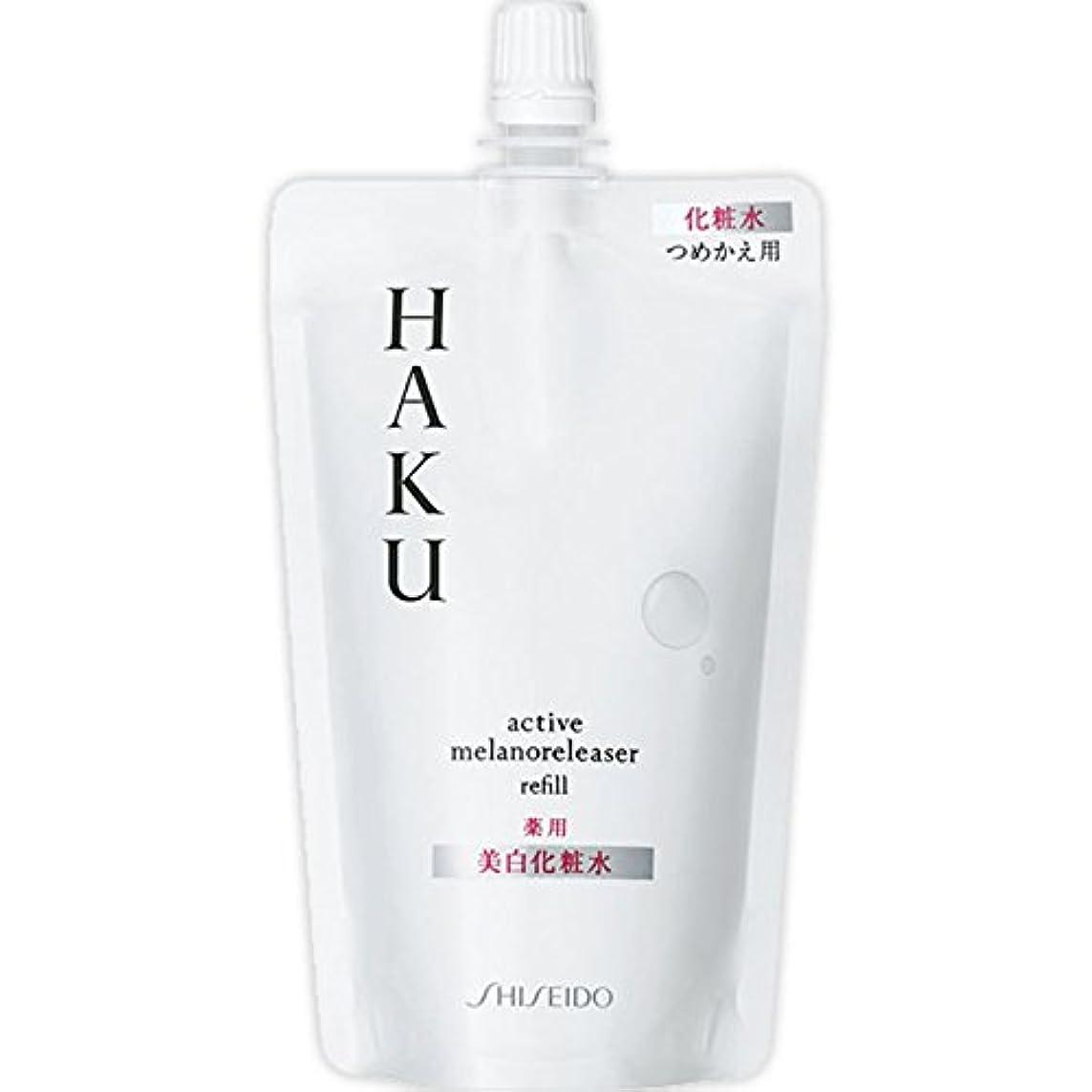 さておき順応性快適資生堂 HAKU アクティブメラノリリーサー つめかえ用(レフィル) 100ml (医薬部外品)