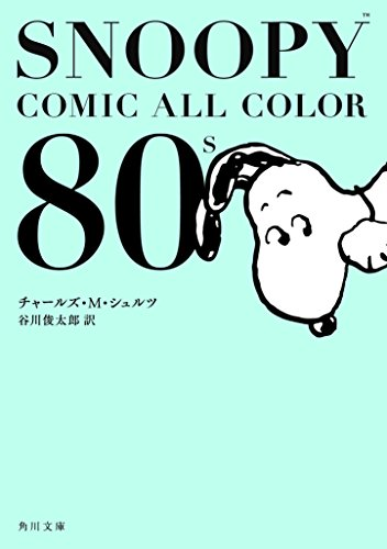 SNOOPY COMIC  ALL COLOR 80's (角川文庫)の詳細を見る