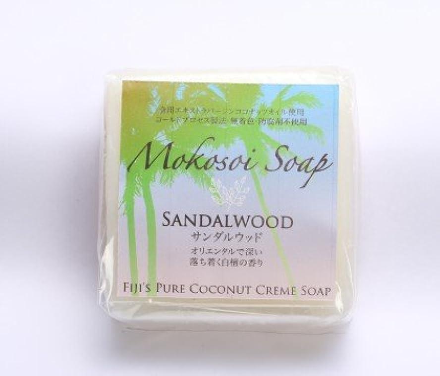 頑丈防腐剤自動的にモコソイ ソープ サンダルウッド