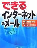 できるインターネット&メール Windows Vista対応 (できるシリーズ)