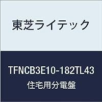 東芝ライテック 小形住宅用分電盤 Nシリーズ TL43(エコキュート 40A + 蓄電) + IH オール電化 100A 18-2 扉付 機能付 TFNCB3E10-182TL43