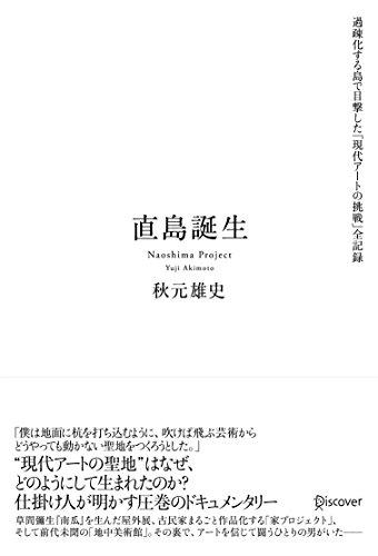 直島誕生――過疎化する島で目撃した「現代アートの挑戦」全記録
