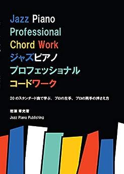 [岩瀬 章光]のジャズピアノ プロフェッショナル コードワーク: Jazz Piano Professional Chord Work