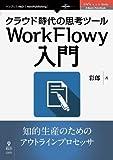 クラウド時代の思考ツールWorkFlowy入門 (OnDeck Books(NextPublishing))