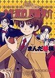少年探偵 鹿鳴敬介 / まんだ 林檎 のシリーズ情報を見る