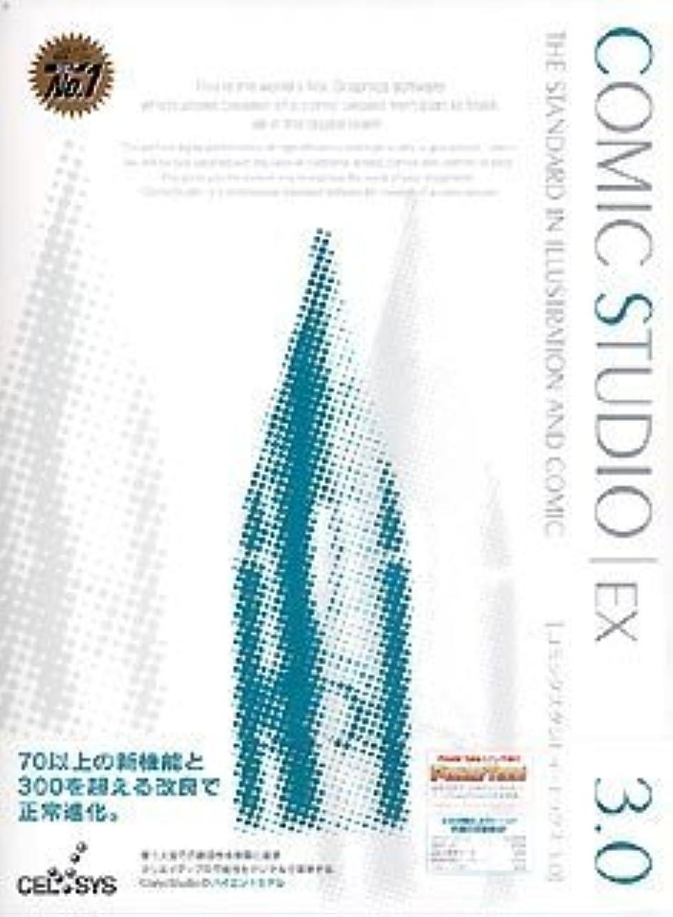 スペイン語指定切り下げComicStudioEX Ver.3.0 Windows版
