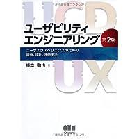 ユーザビリティエンジニアリング(第2版)―ユーザエクスペリエンスのための調査、設計、評価手法―