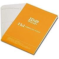 IDジェット シートパック 再剥離シート ハガキサイズ IDJ-C02
