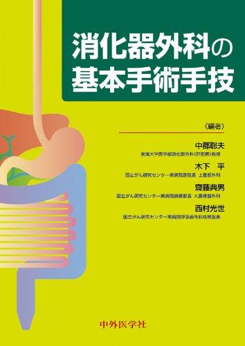 消化器外科の基本手術手技