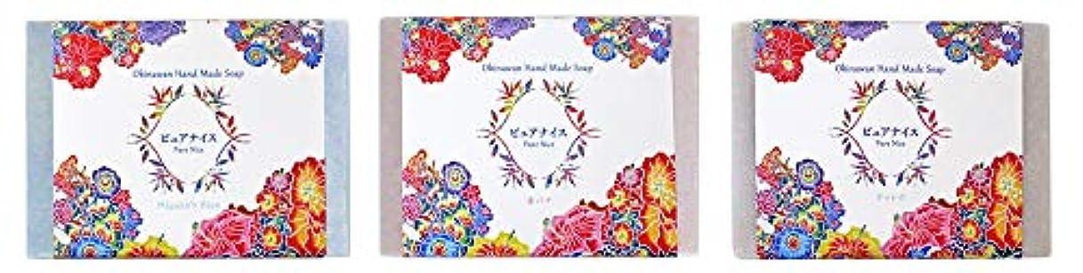 コイン本気トライアスロンピュアナイス おきなわ素材石けんシリーズ 3個セット(Miyako's Blue、赤バナ、ゲットウ/紅型)