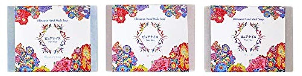 列挙する荷物ゆるくピュアナイス おきなわ素材石けんシリーズ 3個セット(Miyako's Blue、赤バナ、ゲットウ/紅型)