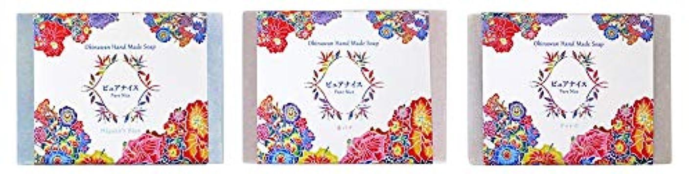 追い出す泥棒謙虚なピュアナイス おきなわ素材石けんシリーズ 3個セット(Miyako's Blue、赤バナ、ゲットウ/紅型)
