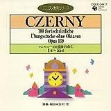 ピアノ教則シリーズ3 ツェルニー100番 練習曲(1) (商品イメージ)
