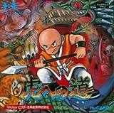 虎への道 【PCエンジン】
